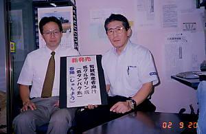 春陽の研究開発者 当店ご来訪 店内にて記念写真