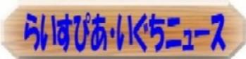 http://ricepia-iguchi.in.coocan.jp/nyuusu1.jpg