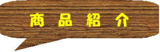 http://ricepia-iguchi.in.coocan.jp/syouhinsyoukai1.jpg