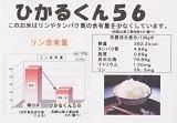 低リン米 ひかるくん56